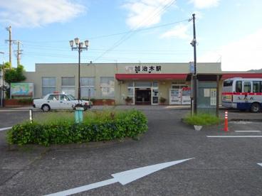 加治木駅の画像1