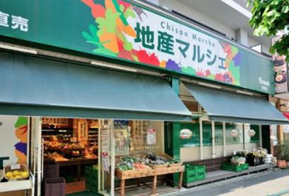 地産マルシェ 笹塚店の画像1