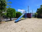 阪手西児童公園