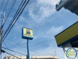 もち吉神戸垂水店