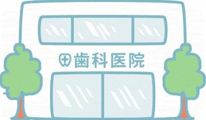 浜田歯科の画像1