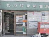 杉並和泉郵便局