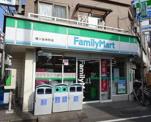 ファミリーマート幡ヶ谷本町店