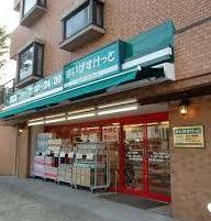 まいばすけっと 中野2丁目店の画像1