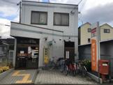 守口寺方郵便局