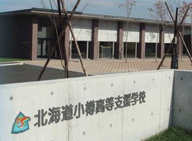 小樽高等支援学校の画像1