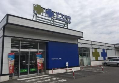 サツドラ 小樽長橋店の画像1