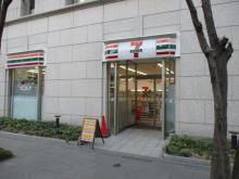 セブン-イレブン大阪伏見町3丁目店の画像1