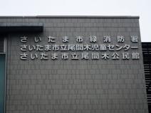尾間木公民館