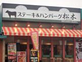 ステーキ&ハンバーグ松木 東浦和店