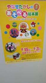 ハッカキッズ高崎高島屋店の画像1