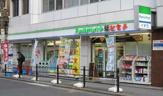 ファミリーマート薬ヒグチ天神橋二丁目店