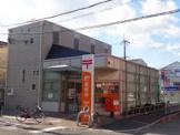 寝屋川神田郵便局