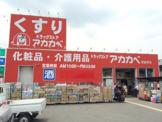 アカカベドラッグストア萱島店