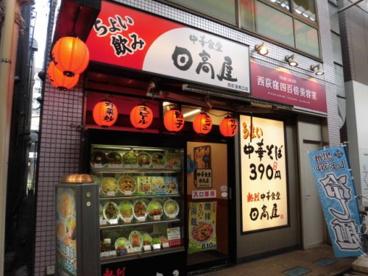 日高屋 西荻窪南口店の画像1