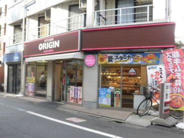 キッチンオリジン 西荻窪店の画像1