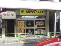 青い鳥クリーニング 西荻駅前店
