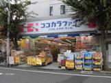 ココカラファイン 西荻窪店