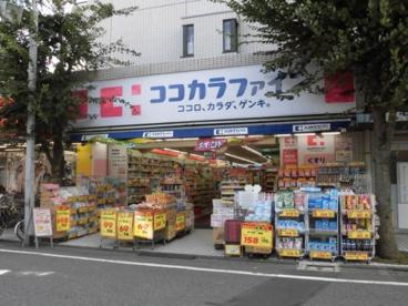ココカラファイン 西荻窪店の画像1
