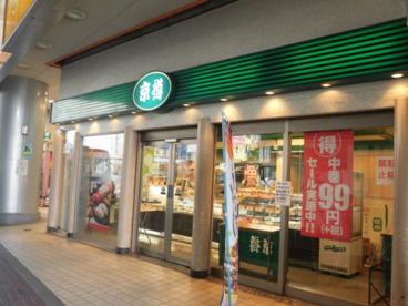 京樽 西荻窪店の画像1