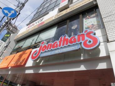 ジョナサン 西荻窪駅前店の画像1