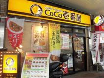 カレーハウスCoCo壱番屋 西荻窪駅北口店