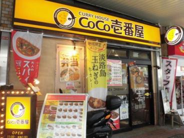 カレーハウスCoCo壱番屋 西荻窪駅北口店の画像1