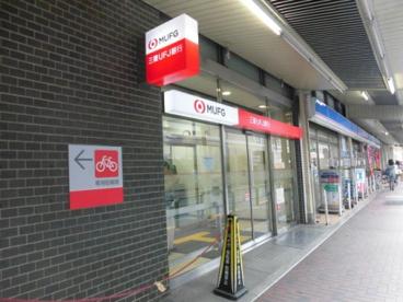 三菱UFJ銀行 西荻窪支店の画像1