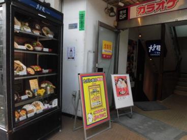 大戸屋ごはん処 西荻窪北口駅前店の画像1
