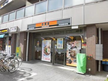 吉野家 西荻窪駅前店の画像1