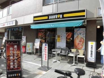 ドトールコーヒーショップ 西荻窪北口店の画像1