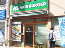モスバーガー 西荻窪北口店