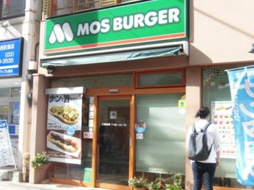 モスバーガー 西荻窪北口店の画像1