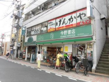 今野書店の画像1