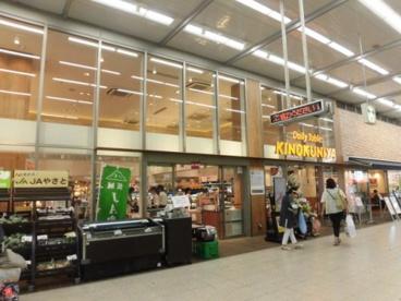 Daily Table KINOKUNIYA 西荻窪駅店の画像1