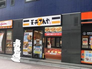 天丼てんや 荻窪店の画像1