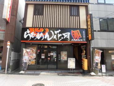 らあめん花月嵐 荻窪西口店の画像1