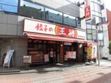 餃子の王将 荻窪駅西口店