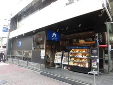 大戸屋ごはん処 荻窪西口店の画像1