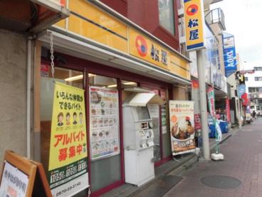 松屋 荻窪西口店の画像1