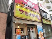 太陽のトマト麺 荻窪支店