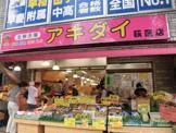 生鮮市場アキダイ 荻窪店