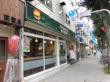 フレッシュネスバーガー 荻窪店の画像1