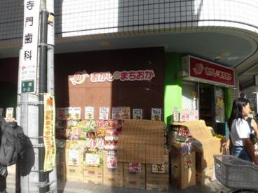 おかしのまちおか荻窪店の画像1