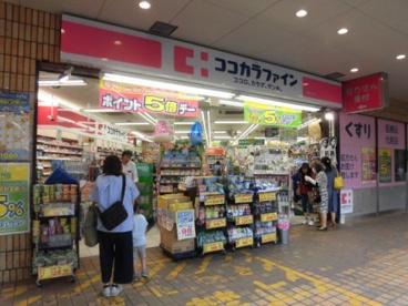 ココカラファイン 荻窪北店の画像1