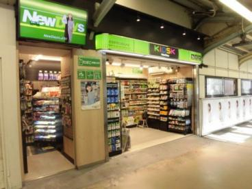 NewDays KIOSK 荻窪駅西口改札外店の画像1