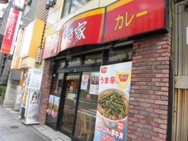 すき家 荻窪駅西口店の画像1