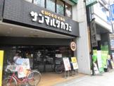 サンマルクカフェ荻窪南口店