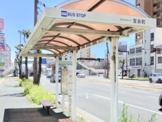宝永町(バス)