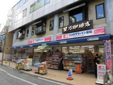 ココカラファイン 荻窪南仲通り店の画像1